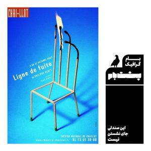 میشل باتوری-پوستر-گرافیک-فرانسه-گرافیک فرانسه-چوب کبریت-poster-graphic