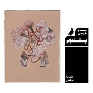 شهزیا سکندر-تصویرساز-هنرهای تجسمی-هنرهای دیداری