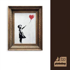بنکسی-گرافیتی-هنراعتراضی-ایران-اقتصادهنر