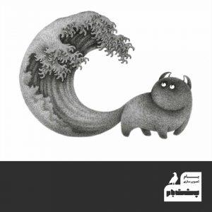 کاموی فونگ-تصویرگری-تصویرسازی