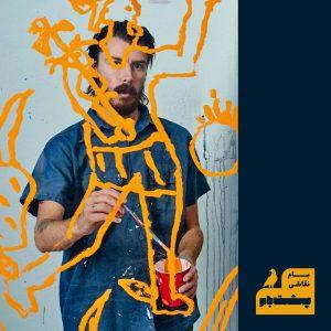 نقاشی-دنی فاکس-ایران-نجوا عرفانی-هنرهای دیداری-هنرهای تجسمی-گالری-گالریگردی