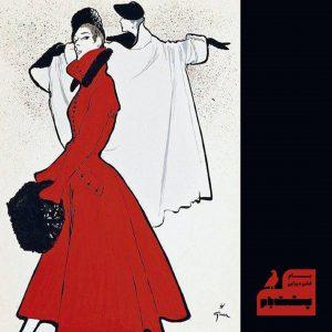 فشن دیزاین-طراحی لباس-طراحی مد