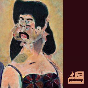 نقاشی-رنگ روغن-اکریلیک-گلیز-هنرهای دیداری