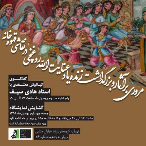 مروری بر آثار و بزرگداشت زندهیاد عنایتالله روغنچی در نقاشی قهوهخانه