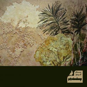 ظبیعت-باغ-درخت-نقاشی-الهام نفیسی