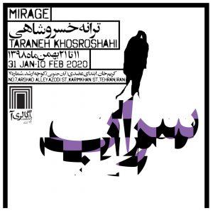ترانه خسر شاهی-گالر آ-سراب