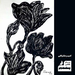 نقاشی های گل