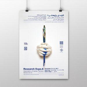 طراحی پوستر کارنمای پژوهشی 6 برای انجمن نقاشان ایران از فرشید پارسی کیا