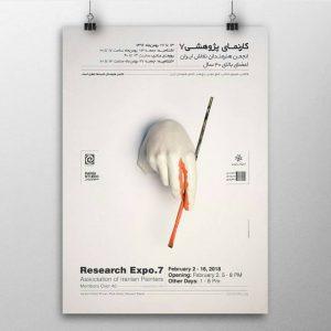 طراحی پوستر کارنمای پژوهشی 7 برای انجمن نقاشان ایران از فرشید پارسی کیا
