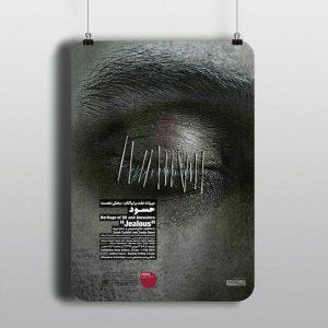 پوستر نمایشگاه حسود در گالری دنا از فرشید پارسی کیا