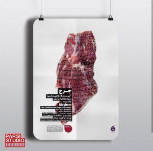 پوستر نمایشگاه جرح در گالری دنا از فرشید پارسی کیا