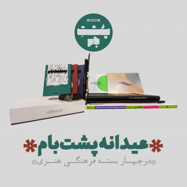 عیدانه پشتبام / در چهار بسته فرهنگی هنری