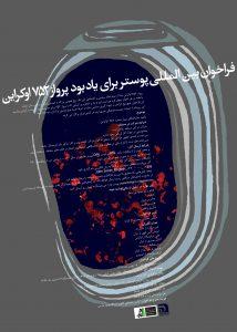 فراخوان بین المللی پوستر برای یادبود پرواز ۷۵۲ اوکراین
