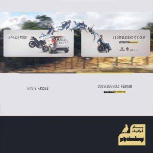 سالیانه تصادفات بی شمارگرافیک آموزشی و تبلیغات به همین دلیل کمپینهای تبلیغاتی خلاق و کارآمد در جهت افزایش آگاهی و آموزش موتورسواران رو به گسترش است.