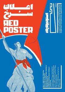 پوستر ؤ«اعلان سرخ» نگاهی به پوسترهای طراحی شده برای مسلمانان شوروی
