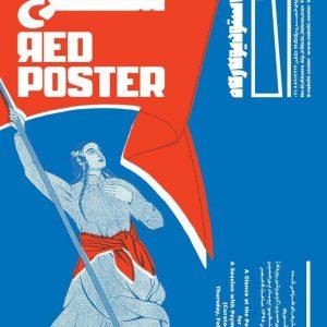 نشست و گفتوگو نمایشگاه: « اعلان سرخ » نگاهی به پوسترهای طراحی شده برای مسلمانان شوروی با حضور: پیمان پورحسین (کیوریتور رویداد)
