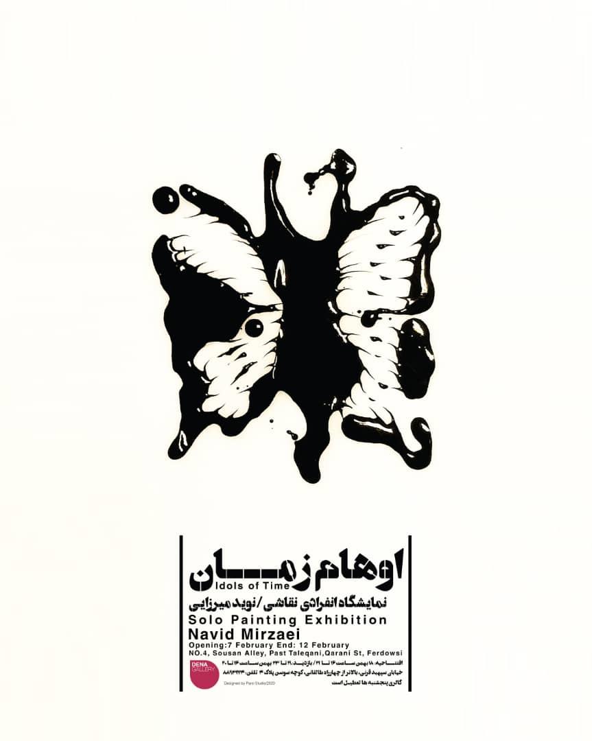 پوستر نمایشگاه اوهام زمان، آثار نوید میرزایی در گالری دنا، طراحی این پوستر بر عهده استودیو پارسی بوده است