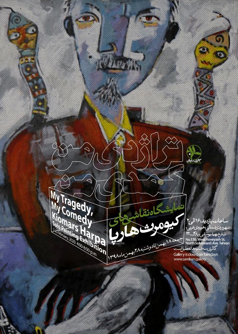 تراژدی من کمدی من- نمایشگاه نقاشیهای کیومرث پارسا