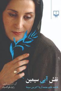 طرح جلد نفش آبی سیمین از یوریک کریم مسیحی