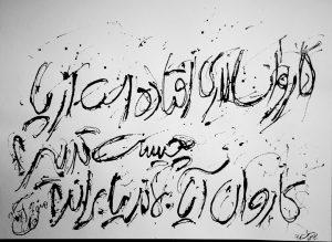 اثری از نمایشگاه من این دو حرف نوشتم در گالری دنا از یوریک کریم مسیحی