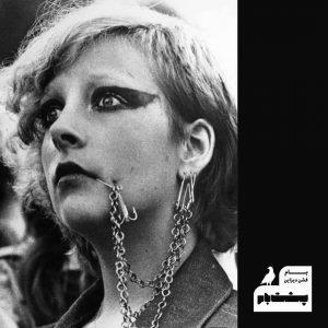 پانک  خردهفرهنگی است که در اثر نارضایتی بر وضع موجود جامعه در اواسط دهه ۱۹۷۰ شکل گرفت.  نظریههای پانک بر اساس ترویج آزادیهای فردی و در مخالفت با مصرفگرایی و استبداد به وجود آمد و از طریق موسیقی و لباس دست به ابراز و بیان موضع خود زد.