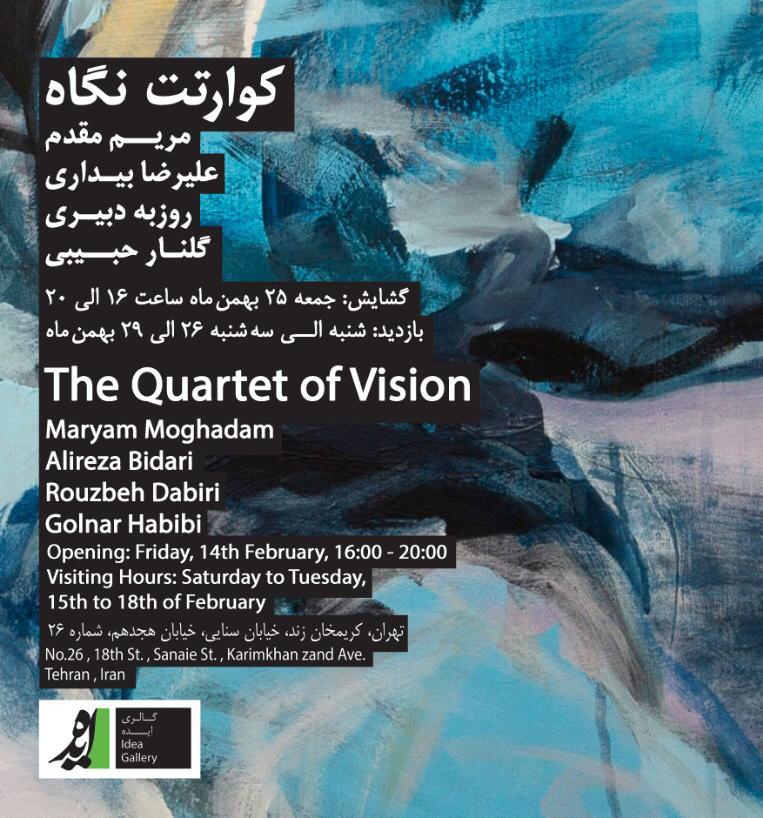 """نمایشگاه گروهی نقاشی با عنوان """"کوارتت نگاه"""" در گالری ایده"""