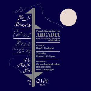 """پنجشنبه ۲۴ بهمن، ساعت ۵ عصر نشست و گفت و گو پیرامون نمایشگاه""""من نیز در آرکادیا هستم"""" کیوریتور: هوفر حقیقی"""