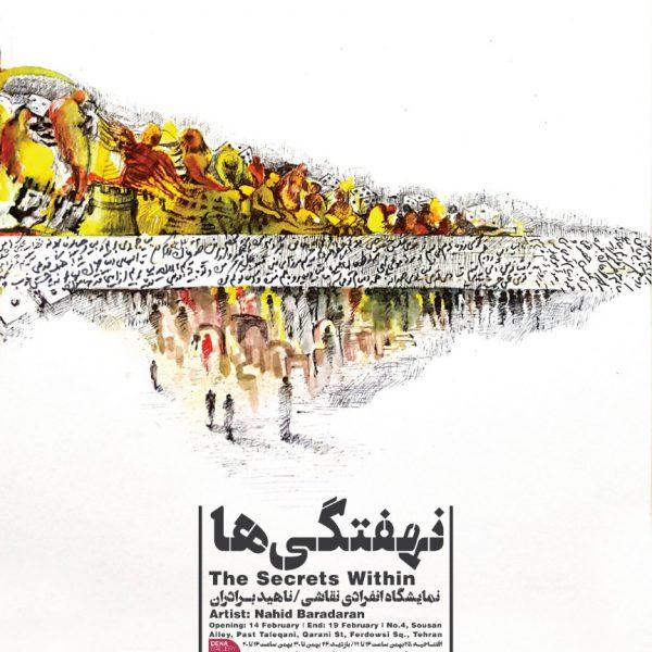 """"""" نهفتگیها """" نمایشگاه انفرادی نقاشی ناهید برادران"""
