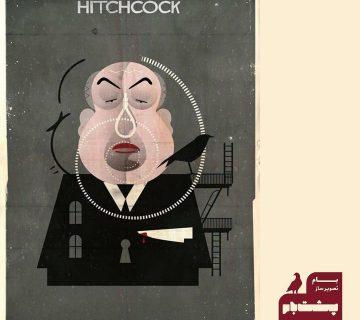 فدریکو بابینا-پوستر-تصویرسازی- هیچکاک-سینما-پوستر فیلم- پشت بام