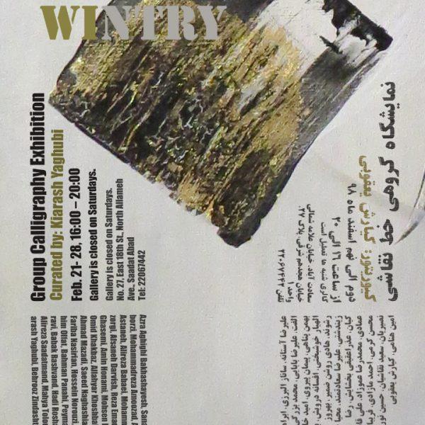 """نمایشگاه گروهی خط نقاشی """" زمستانه """" در گالری مژده"""