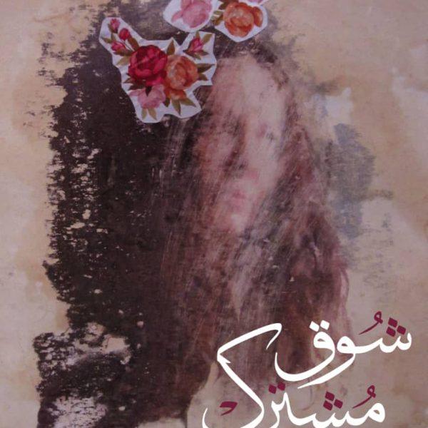شوق مشترک آثار سعید رفیعی منفرد در گالری ثالث