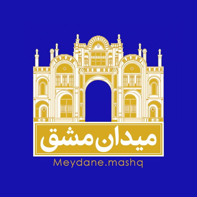 میدان مشق- پشت بام- کیانوش معتقدی- تاریخ هنر- موزه گردی- قرنطینه- کرونا- خانه بمانیم