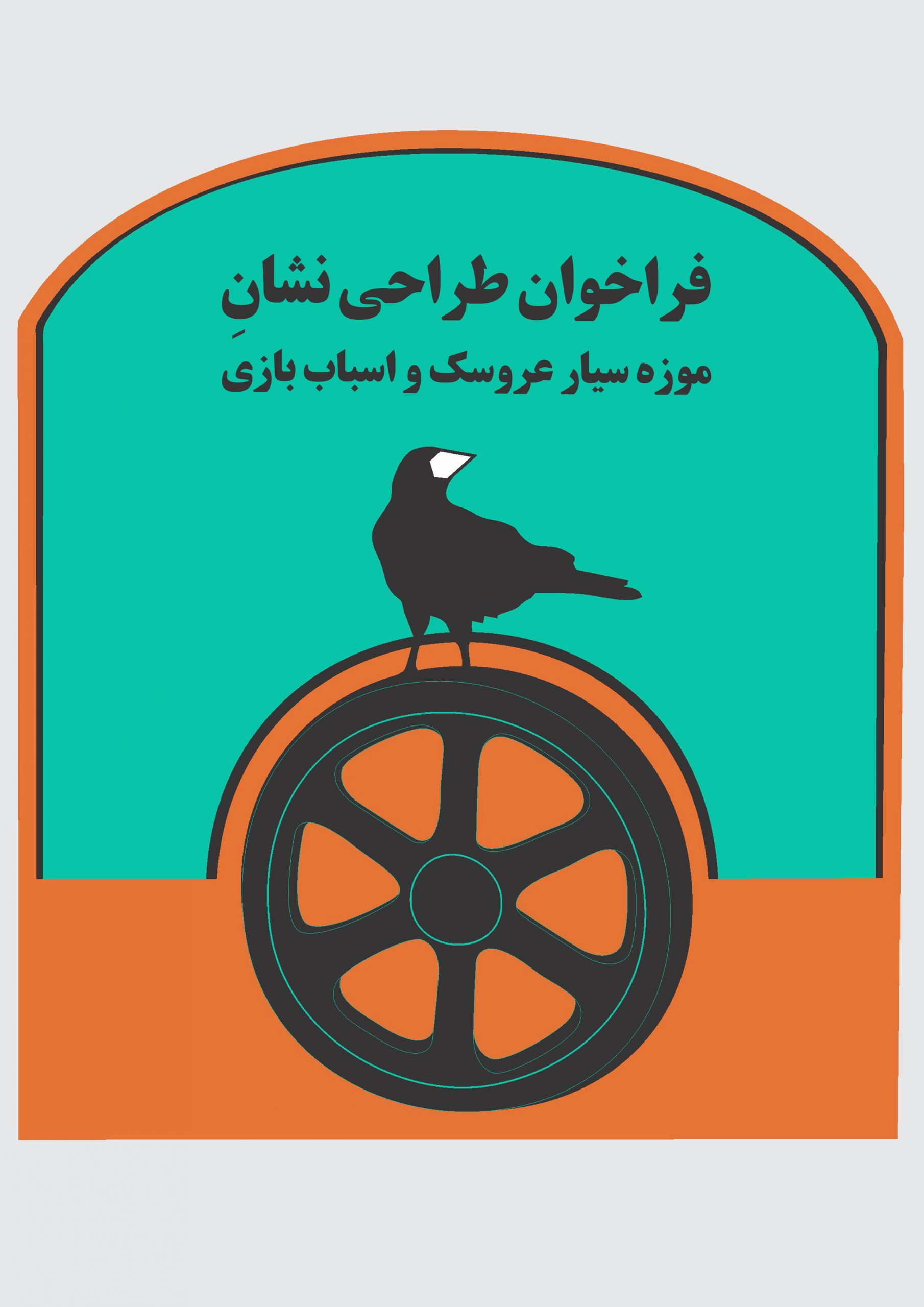 فراخوان طراحی نشان موزه سیار عروسک و اسباب بازی