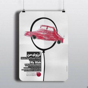پوستر نمایشگاه آرزوی من