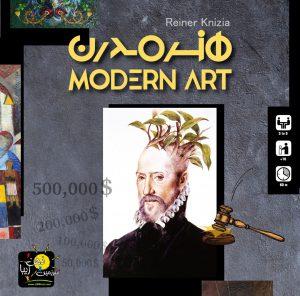 بازی هنر مدرن با آثار بزرگان هنر ایران به بازار آمد.