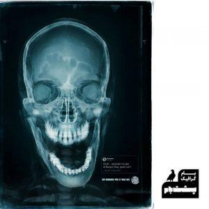 پشتبام- بام گرافیک-کمپین تبلیغاتی برگرکینگ
