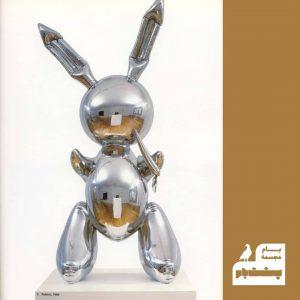 """پشتبام- بام مجسمهسازی: """"خرگوش"""" اثر هنرمند آمريكايی جف كونز"""