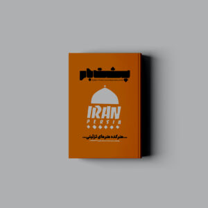 شماره چهارم نشریه پشت بام- هنرکده هنرهای تزیینی