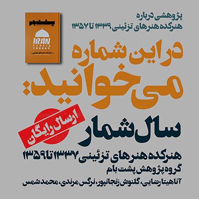 سال شمار هنرکده هنرهای تزئینی / گروه پژوهش / آناهیتا رضایی،گلنوش زنجانپور، نرگس مرندی و محمد شمس