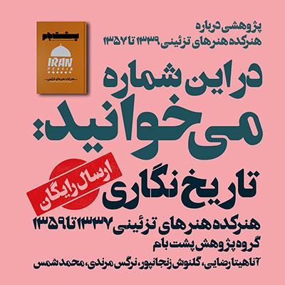 تاریخ نگاری هنرکده هنرهای تزئینی / گروه پژوهش / آناهیتا رضایی،گلنوش زنجانپور، نرگس مرندی و محمد شمس