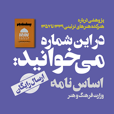 اساس نامه / وزارت فرهنگ و هنر