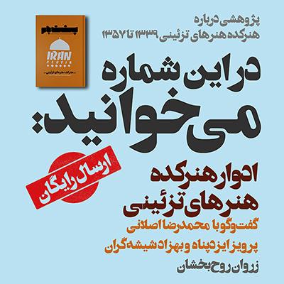 گفتوگو با محمدرضا اصلانی پرویز ایزدپناه و بهزاد شیشهگران زروان روحبخشان