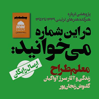 معلم طراح زندگی و آثار سرژ آواکیان / گلنوش زنجانپور