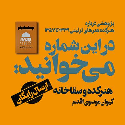 هنرکده و سقاخانه /کیوان موسوی اقدم