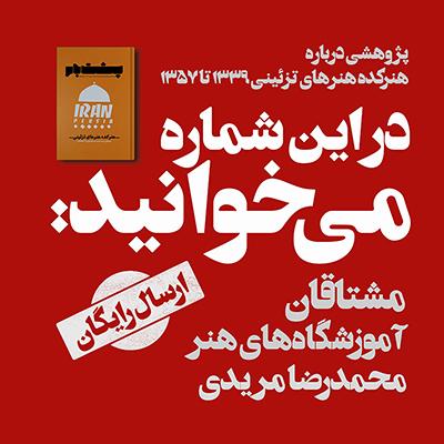 مشتاقان آموزشگاههای هنر / محمدرضا مریدی