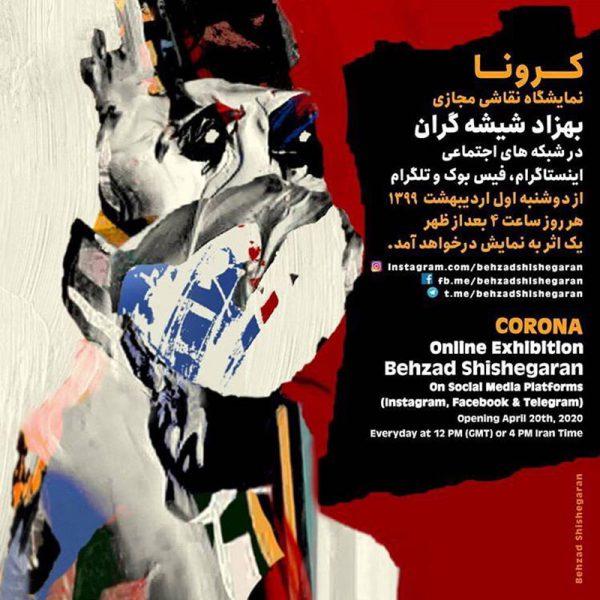 نمایشگاه نقاشی بهزاد شیشه گران