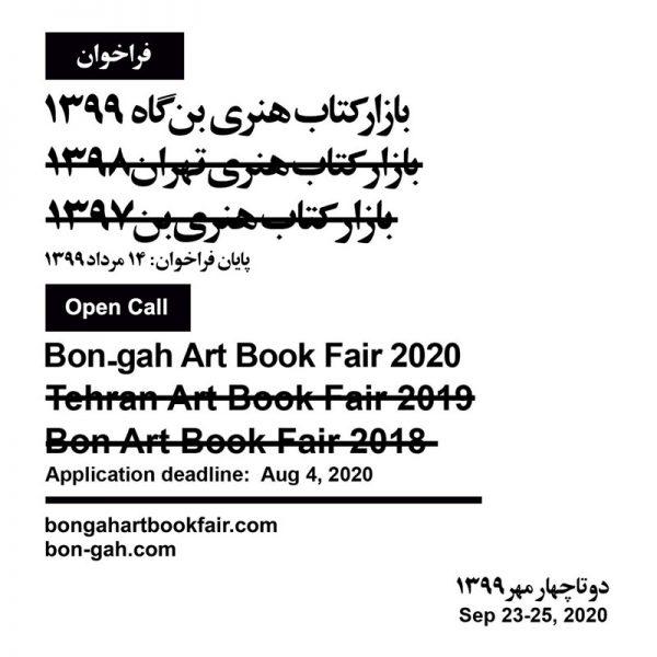 بازار کتاب هنری بن گاه سال ۱۳۹۹
