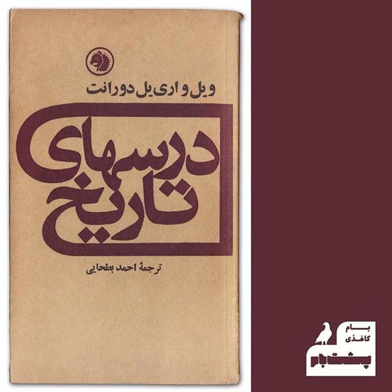 طراحی جلد بهزاد گلپایگانی