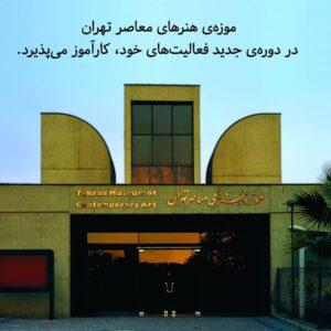 پشت بام- اخبار هنر-فراخوان جذب کارآموز، موزه هنرهای معاصر تهران