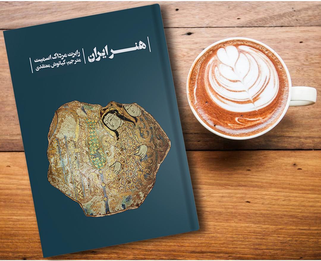 کتاب هنر ایران رابرت مرداک اسمیت ترجمه کیانوش معتقدی